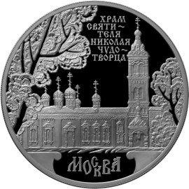 3 рубля 2014 г. Храм Святителя Николая Чудотворца, г. Москва
