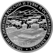 3 рубля 2014 г. 100-летие единения России и Тувы и основания г. Кызыла