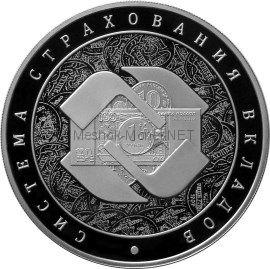 3 рубля 2014 г. Система страхования вкладов