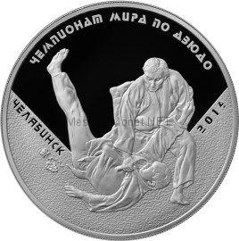 3 рубля 2014 г. Чемпионат мира по дзюдо, г. Челябинск