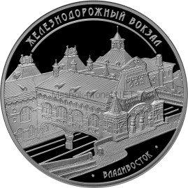 3 рубля 2015 г. Здание железнодорожного вокзала, г. Владивосток