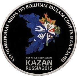 3 рубля 2015 г. XVI чемпионат мира по водным видам спорта 2015 года в г. Казани