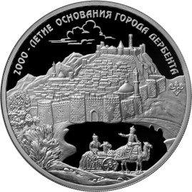3 рубля 2015 г. 2000-летие основания г. Дербента, Республика Дагестан
