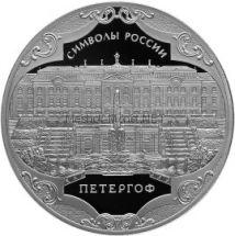 3 рубля 2015 г. Петергоф