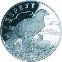 1 рубль 2002 г. Беркут