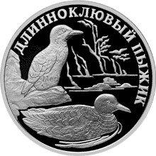 1 рубль 2005 г. Длинноклювый пыжик