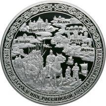 100 рублей 2012 г. 1150-летие зарождения российской государственности