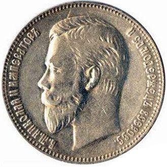 Копия монеты 1 рубль 1907 года - Император Николай II