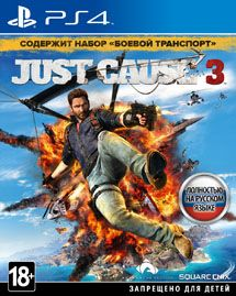 Игра Just Cause 3 Day 1 Edition (PS4, русская версия)