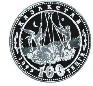 Казахстан 100 тенге 1995 150-летие Абая Кунанбаева (любовь)