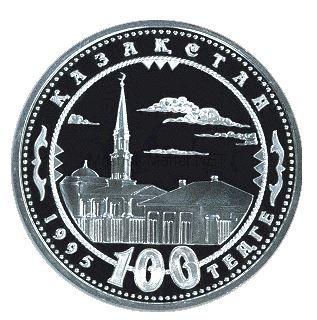 Казахстан 100 тенге 1995 150-летие Абая Кунанбаева (МЕДРЕСЕ, КАЗАХСТАН)