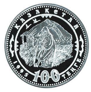 Казахстан 100 тенге 1995 150-летие Абая Кунанбаева (КОЧЕВЬЕ)
