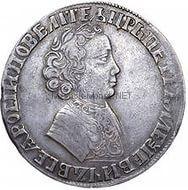 Копия. монета добра цена рубль 1704 года МД