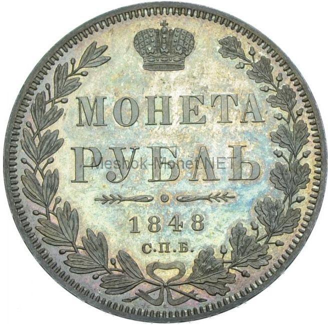 Копия монеты 1 рубль 1848 года СПБ-HI
