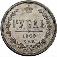 Копия монеты 1 рубль 1860 года СПБ-ФБ. Александр 2