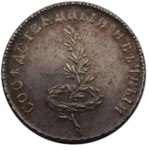 Копия жетона , 3 августа 1790 г.в память заключения вечного мира со Швецией