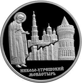 3 рубля 2000 г. Николо-Угрешский монастырь
