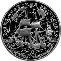25 рублей 2004 г. 2-я Камчатская экспедиция, 1733-1743 гг.