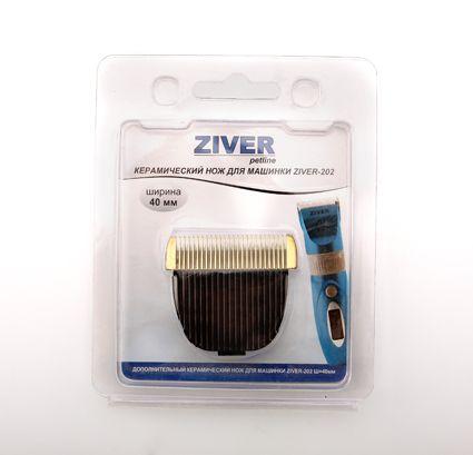 Керамический нож Ziver-202