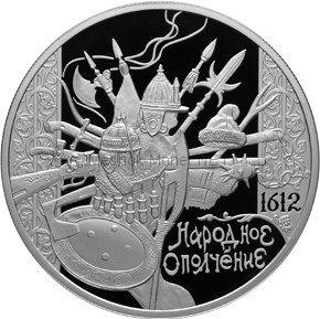 25 рублей 2012 г. 400-летие народного ополчения Козьмы Минина и Дмитрия Пожарского