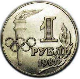 Копия пробной монеты 1 рубль 1980 года. XXII-летнии Олимпийские игры в Москве.