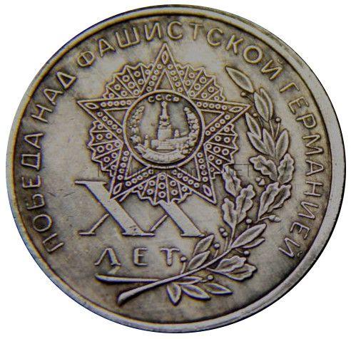 Копия монеты СССР один рубль 1965 года. 20 лет победы. Звезда.