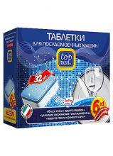 """TOP HOUSE Таблетки """"6 в 1"""" для посудомоечных машин 32 шт.х 20 г."""