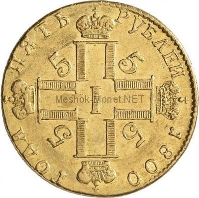 Копия монеты 5 рублей 1800 года, буквы СМ-ОМ