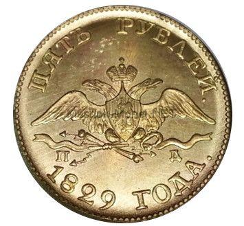Копия монеты 5 рублей 1829 года СПБ ПД