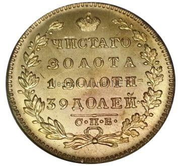 Копия монеты 5 рублей 1819 года СПБ-МФ