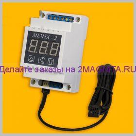 Регулятор для инкубатора Мечта-2