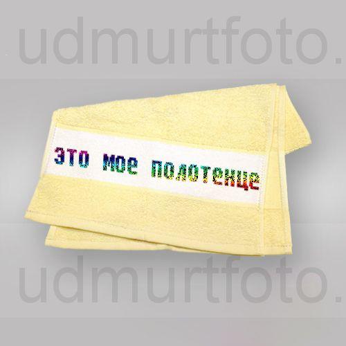 """Полотенце """"Это МОЁ полотенце!"""""""