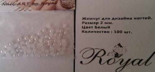 Жемчужинки Royal белые 2 мм. 100шт.