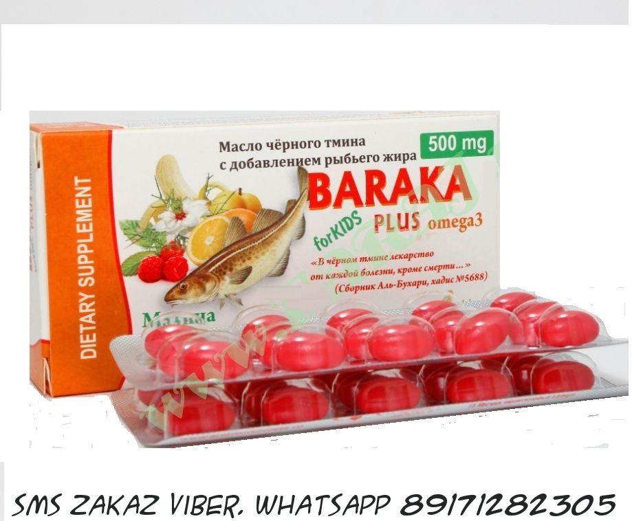 Капсулы с чёрным тмином BARAKA PLUS Omega для детей