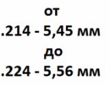 Калибр от 5.45 мм - .214 до 5.56 мм - .223