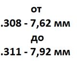 Калибр от 7.62 мм - .308 до 7.92 мм - .311