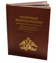 Альбом-книга для 2, 5,10 - рублевых монет к празднованию 200-летия победы России в Отечественной войне 1812 г.