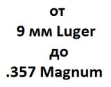 Калибр от 9 мм Luger до .357 Magnum