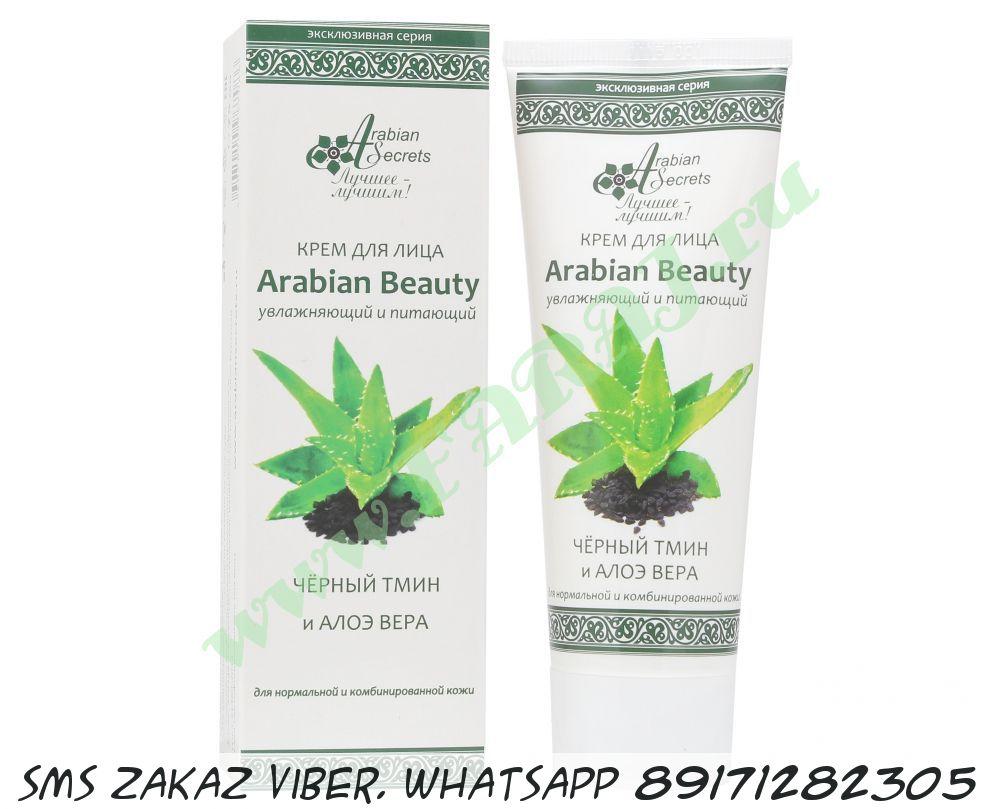 Крем для лица с черным тмином и алоэ Arabian beauty