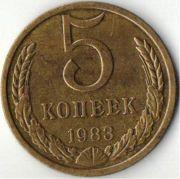 5 копеек. СССР. 1983 год.