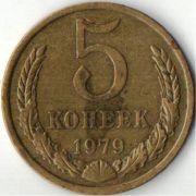 5 копеек. СССР. 1979 год.