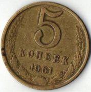 5 копеек.  СССР. 1961 год.