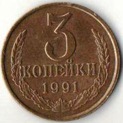3 копейки. Л. 1991 год. СССР.