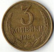 3 копейки. 1984 год. СССР.