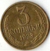 3 копейки. 1983 год. СССР.