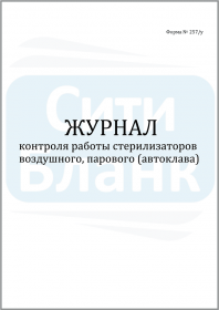 Журнал контроля работы стерилизаторов / форма 257-У