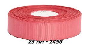 `Лента репсовая, ширина 25 мм, цвет 1450