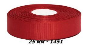 `Лента репсовая, ширина 25 мм, цвет 1451