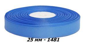 `Лента репсовая, ширина 25 мм, цвет 1481