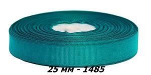 `Лента репсовая, ширина 25 мм, цвет 1485